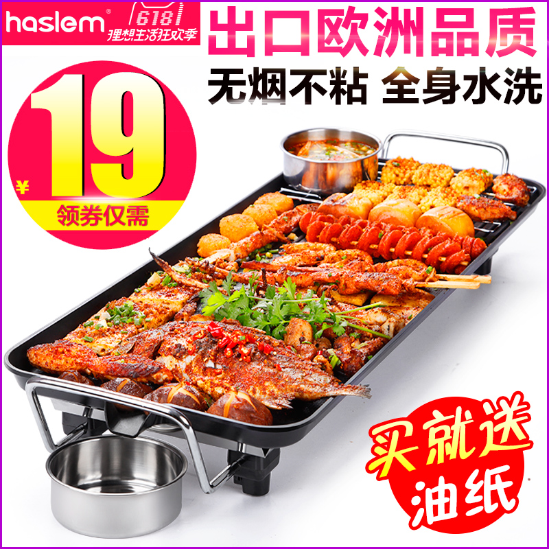 HASLEM哈斯勒姆 电烤盘怎么样,好不好