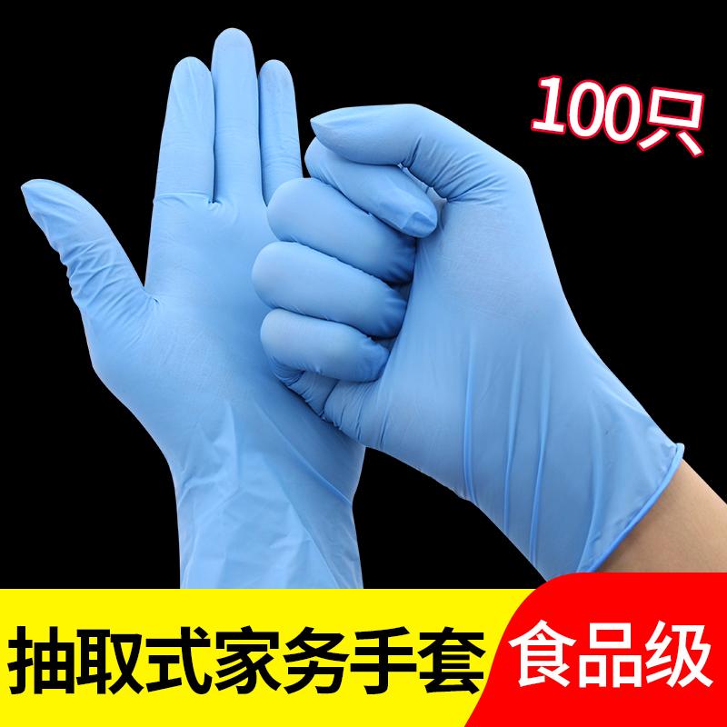 10-10新券洗碗手套一次性丁腈家务胶皮护手