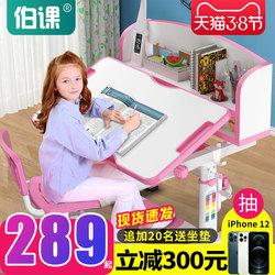 伯课儿童学习桌儿童书桌写字桌椅套装小学生简约家用课桌椅可升降