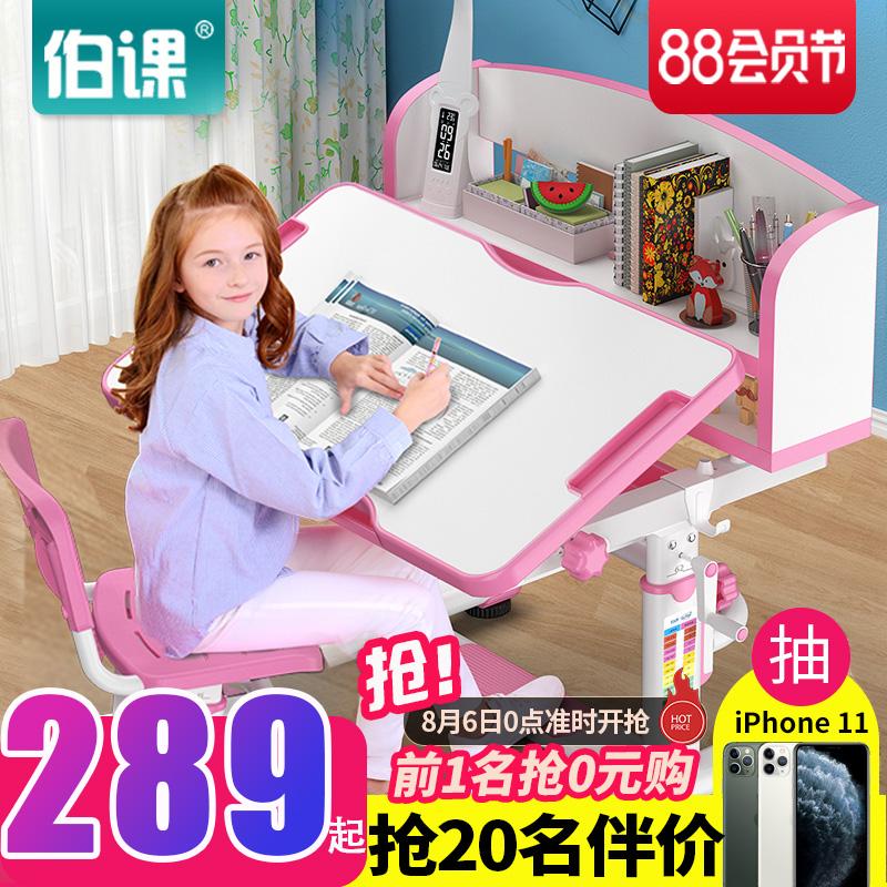 伯课学习桌套装小学生简约写字桌椅