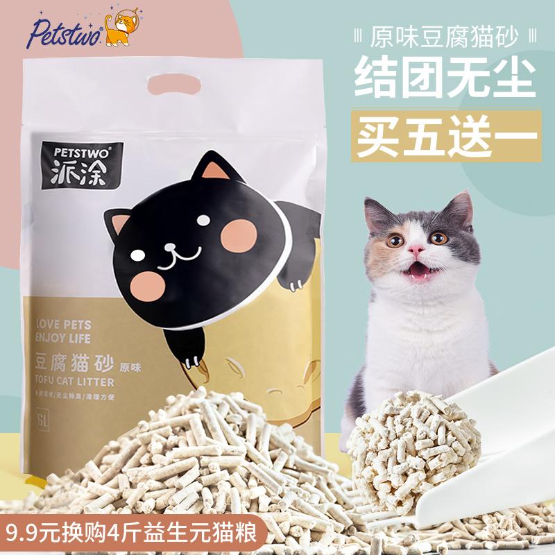 派涂petstwo 除臭豆腐猫咪专用猫沙