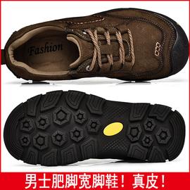 男人脚掌宽脚肥的真皮45码加大号皮鞋50-70岁户外休闲46大码男鞋