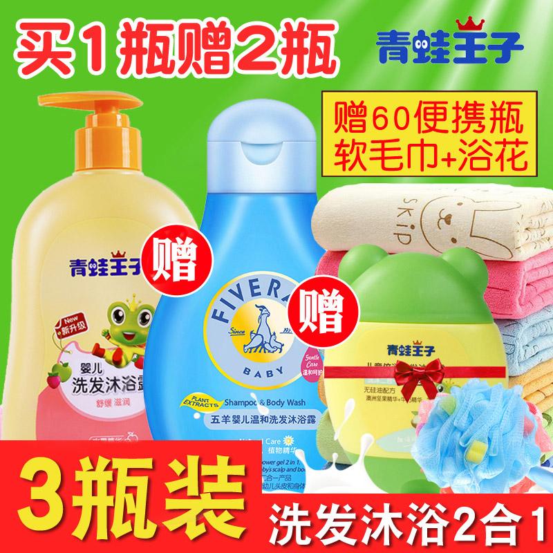青蛙王子婴儿童洗发沐浴露二合一正品宝宝天然婴幼儿洗发水乳2合1