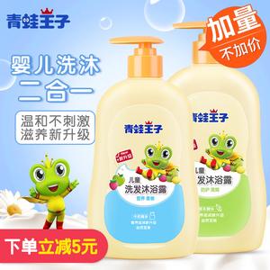青蛙王子沐浴露二合一正品洗发水