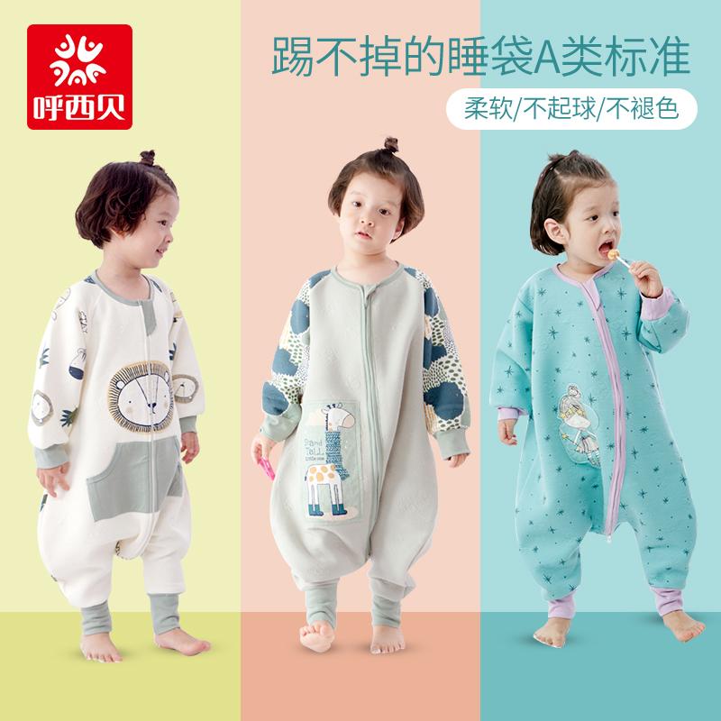 呼西贝分腿宝宝睡袋儿童春秋冬中大童防踢被薄棉四季通用婴儿睡衣