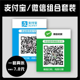 定做PVC微信二维码支付牌子标识商家码收款码支付宝收钱定制贴纸