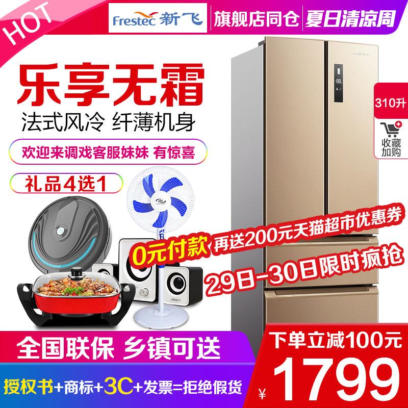 新飞BCD-310WLM8EJ 法式多门冰箱家用节能风冷无霜电脑温控