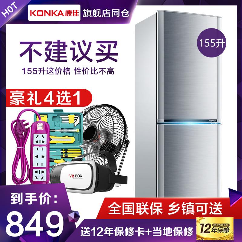 KONKA/康佳 BCD-155TA 双门式家用电冰箱小型双开门宿舍租房节能
