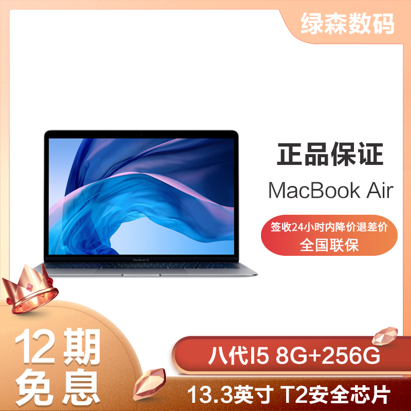 【12期免息】Apple 2019款 MacBook Air 13.3 Retina屏 八代i5 8G 256GB SSD  苹果笔记本电脑 轻薄本