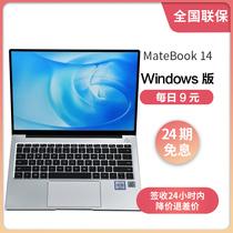 独显笔记本电脑MX250SSD512GB8GBi5英特尔十代版Windows款202014MateBookHUAWEI华为期免息24