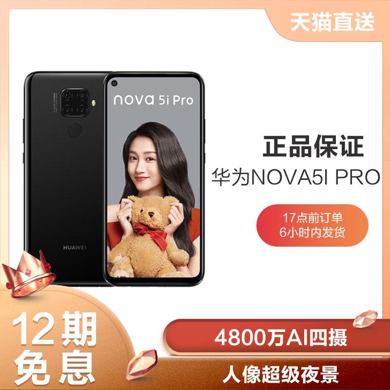 2小时发货【12期免息】Huawei/华为nova 5i Pro 极点屏超广角4800万AI四摄人像美颜智能手机
