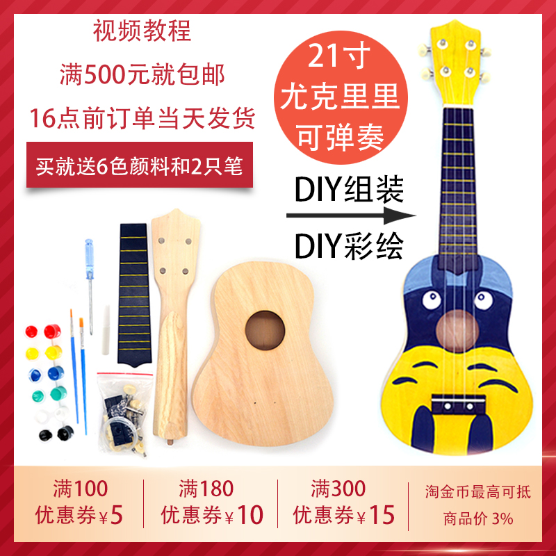 Youkrili DIY self made and assembled handmade material package 21 inch childrens beginner musical instrument guitar