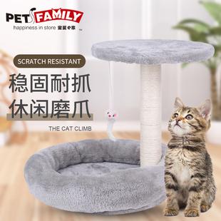 天然剑麻小型跳台猫爬架稳固猫抓柱四季可用创意猫窝猫咪玩具