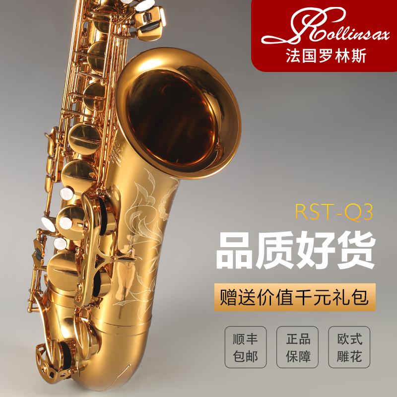 法国罗林斯Q3次中音降B调萨克斯风/管乐器正品成人演奏级专业低音