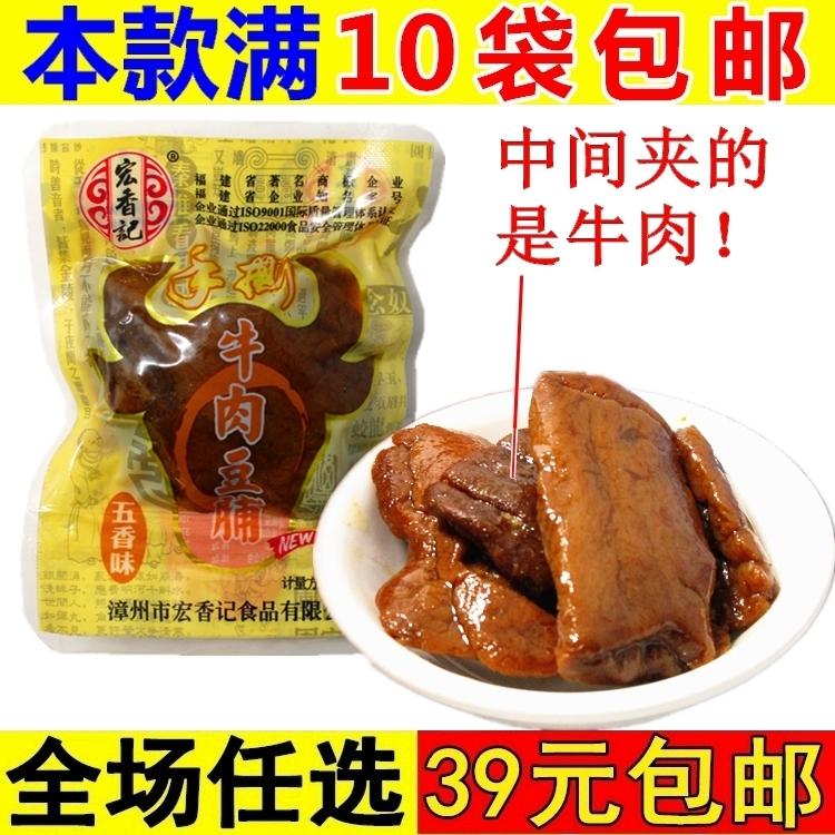 宏香记手撕牛肉豆脯五香豆干特产休闲小零食品店小吃吃货吃的美食