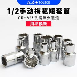 拓力士1/2梅花套筒 12角套头套筒12.5mm薄短套筒汽修机修五金工具图片