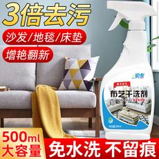 布艺沙发清洁剂家用免洗地毯清洗神器墙布床垫窗帘免水洗干洗去污