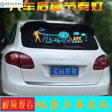 汽车音乐节奏灯LED声控后窗音乐灯装饰灯 车内音响感应灯氛围灯