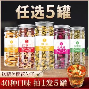 5罐装 金银花菊花枸杞玫瑰花茶红枣干洛神花茉莉花草茶组合養生茶