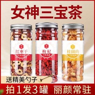 3罐 红枣桂圆枸杞茶三宝茶组合花茶女人泡水喝的八宝水果茶养生茶