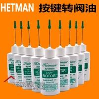 查看美国Hetman黑特曼按键油转阀油长笛黑管萨克斯圆号长号小号油价格