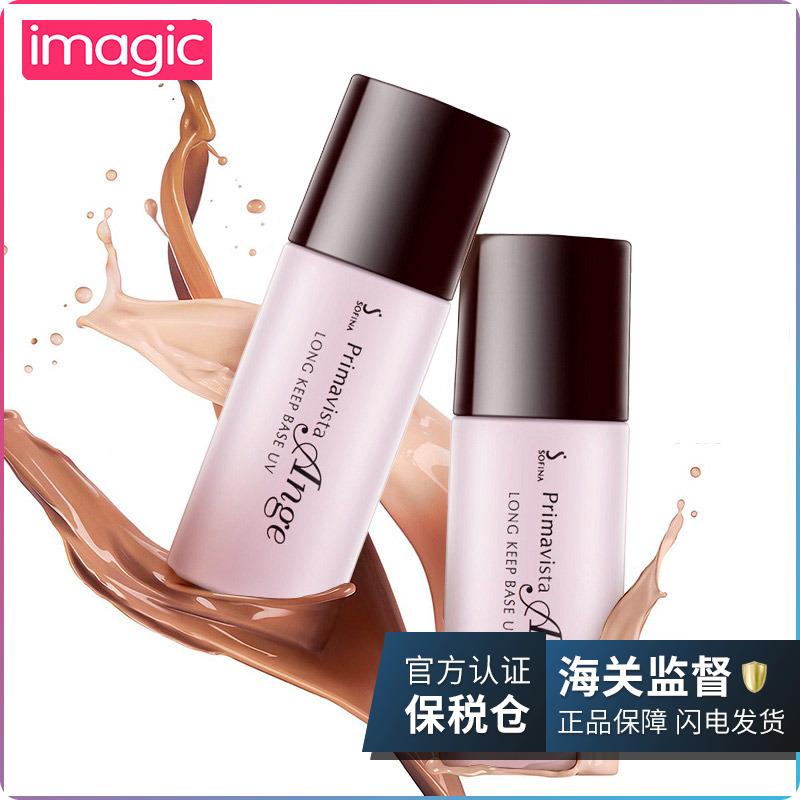 【保税仓】SOFINA/苏菲娜防晒隔离瓷效妆前乳 控油保湿定妆25ml