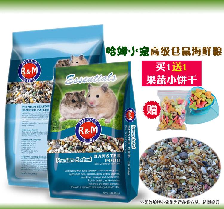 [真宠宠物用品专营店饲料,零食]包邮 营养仓鼠粮食海鲜小仓鼠金丝熊主yabo228867件仅售24.8元