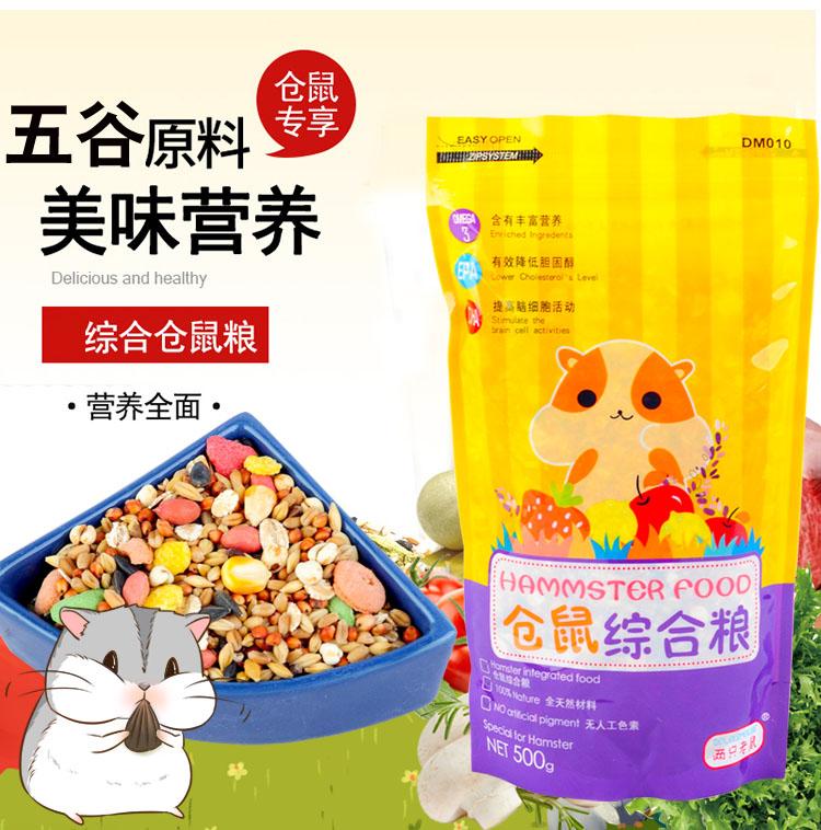 [真宠宠物用品专营店饲料,零食]包邮 谷物仓鼠粮食营养宠物小仓鼠主粮月销量80件仅售8.9元