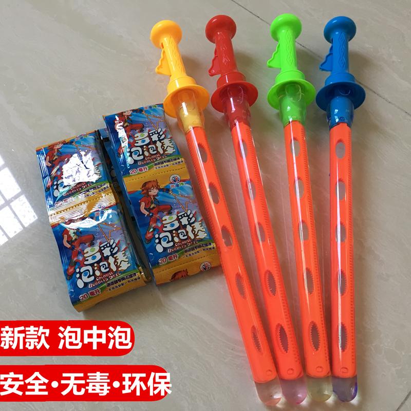 儿童吹泡泡棒器水安全无毒泡泡机西洋泡泡剑玩具户外公园地摊批发