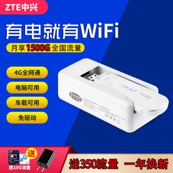中兴MF79U 全网通随身wifi 电信联通移动4g无线上网卡托设备笔记本电脑路由器插卡不限速usb车载mifi终端热点