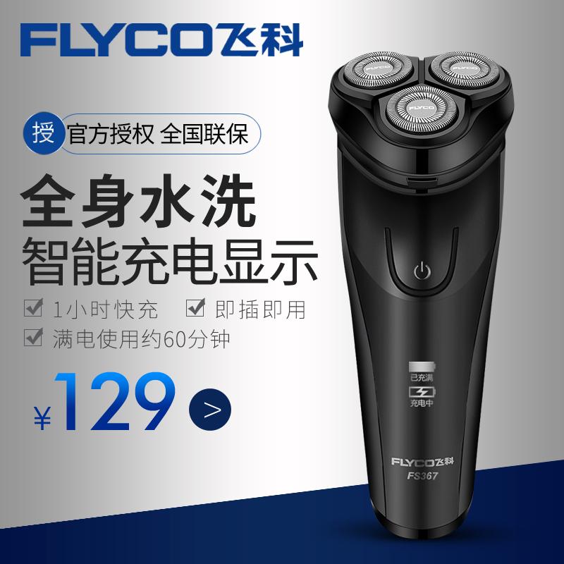 飞科剃须刀FS367电动刮胡刀USB剃须刀智能电动充电式男士全身水洗