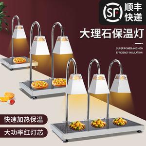 自助餐食物保温灯酒店大理石保温台暖食披萨加热灯商用食品烤肉灯
