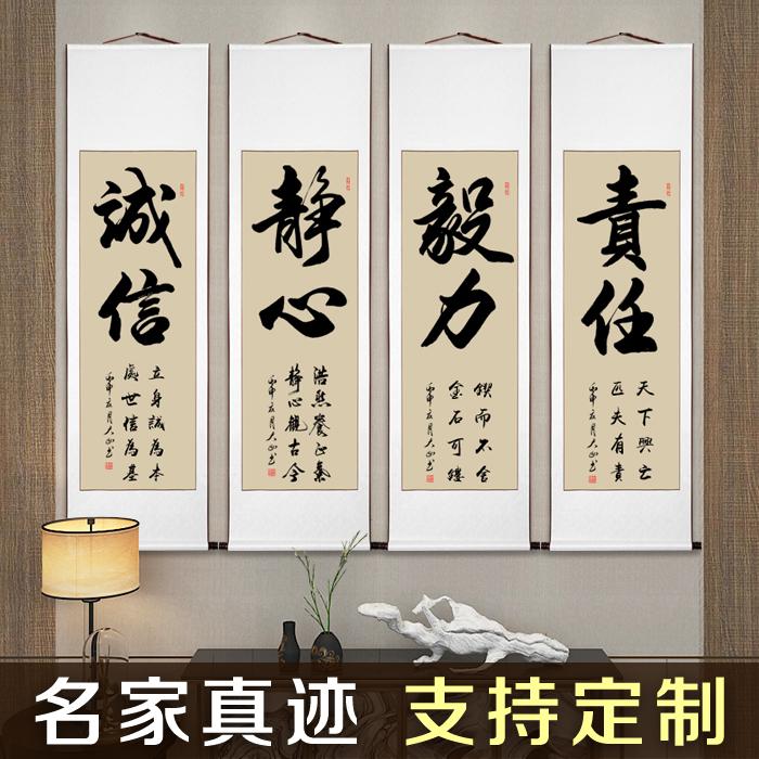 书法作品条幅励志办公室文化墙名家手写真迹客厅书房竖幅卷轴字画