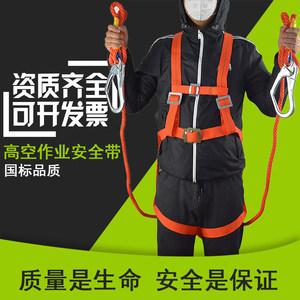 高空作业安全带户外防坠落建筑电工五点式安全绳半身国标保险腰带