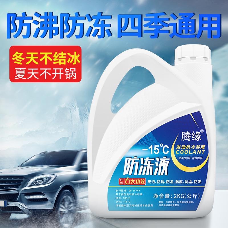 汽车冬季防冻液发动机冷却液防高温水箱宝红色绿色冷冻液四季通