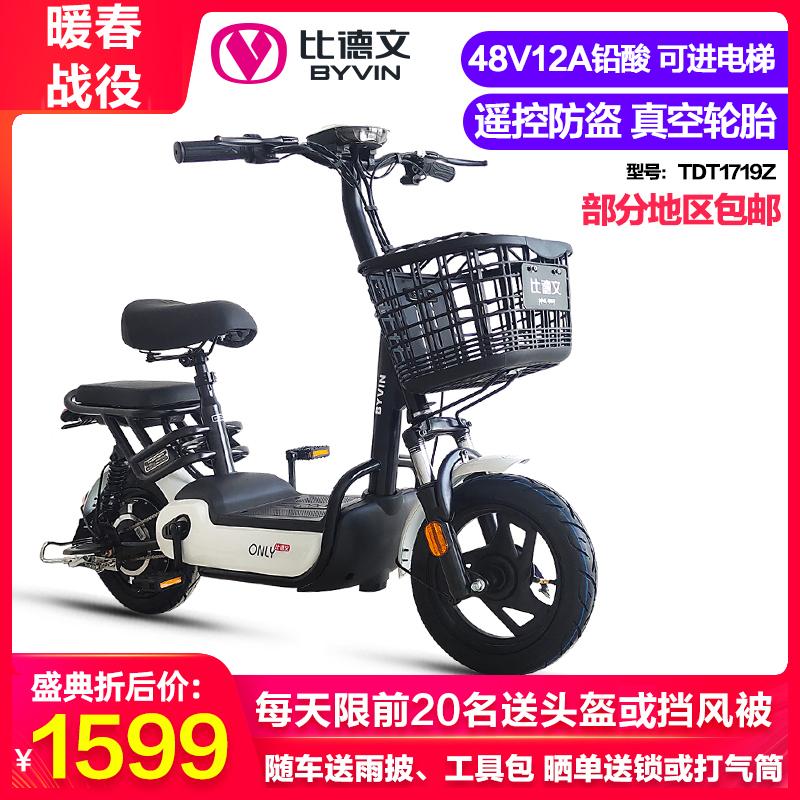 比德文电动车自行车新国标小型电动车48V电瓶车男女士代步助力车