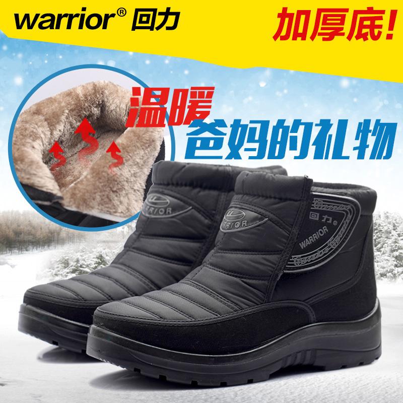 回力二棉鞋男士中老年加厚加绒冬季靴子女保暖鞋雪地棉靴爸爸老人