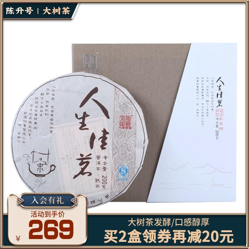 陈升号 2015年人生佳茗普洱茶熟茶茶饼云南茶叶200g 礼盒装