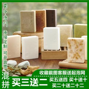 领【5元券】购买羊奶订制艾草马油玫瑰天然手工皂