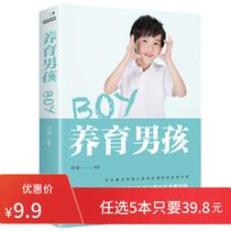 书籍畅销书儿童教育心理学育儿家庭教育孩子好父母胜过好老师正面管教男孩如何说孩子才会听给孩子不打不骂培养男孩养育男孩