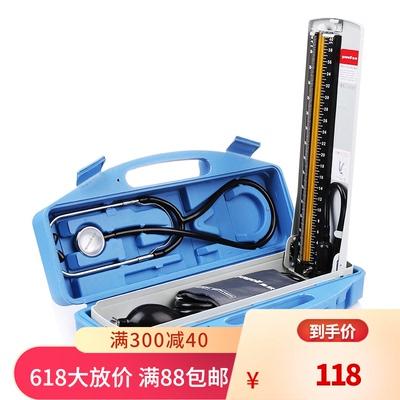 鱼跃水银血压计A型 家用手动上臂式台式血压测量仪 器 医用血压表