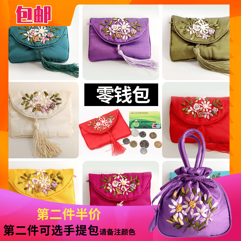 Chinese style retro storage bag handbag pocket change purse embroidered silk face special gift bag embroidery creative Purse