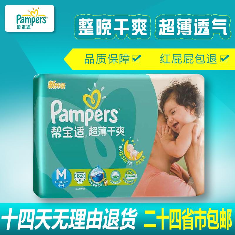 幫寶適紙尿褲M碼64片 綠幫嬰兒超薄乾爽尿不濕男女寶寶通用中碼