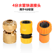 4-point micro-spray quick Connector Car wash Accessories Four-point water pipe 6-point hose wash car gun soft pipe