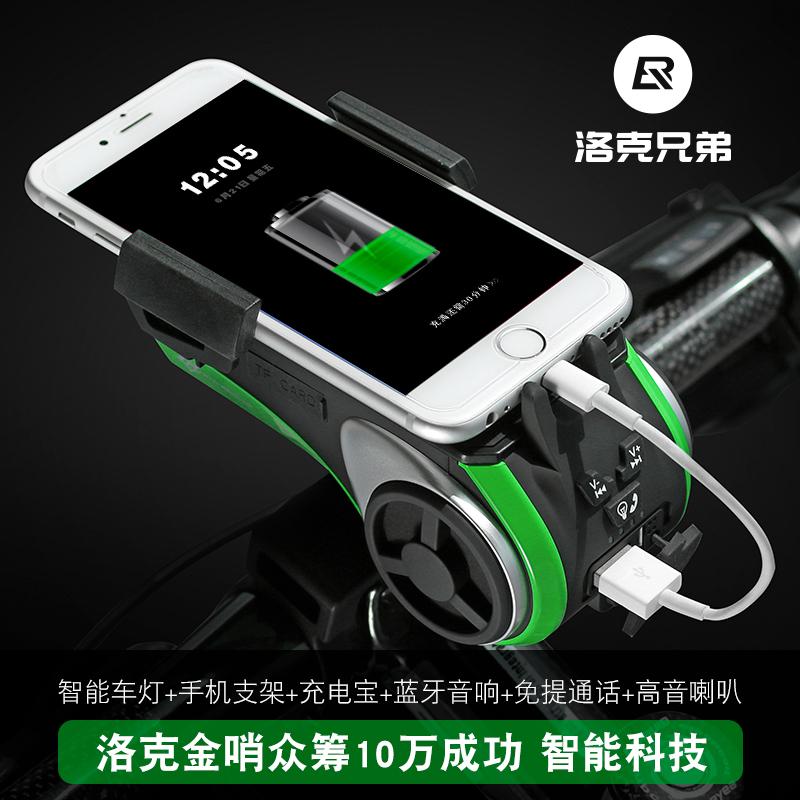 洛克兄弟自行车音响低音炮蓝牙音箱手机架车灯充电宝喇叭金哨