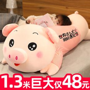 猪公仔毛绒玩具布娃娃床上懒人睡觉夹腿长条抱枕玩偶生日礼物女生