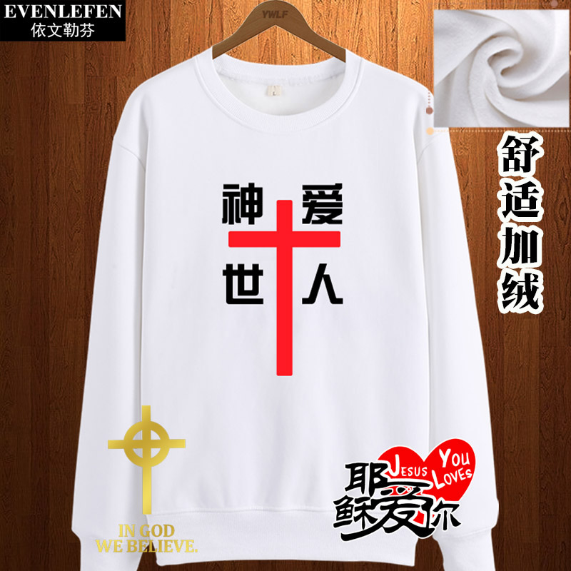 基督教徒耶稣十字架圆领卫衣男女天主宗教神爱世人上衣服柔软保暖,可领取2元天猫优惠券