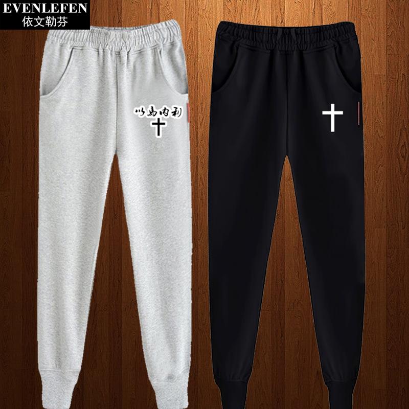 基督教以马内利小脚休闲裤男女耶稣天主宗教卫裤缩束脚运动长裤子,可领取2元天猫优惠券