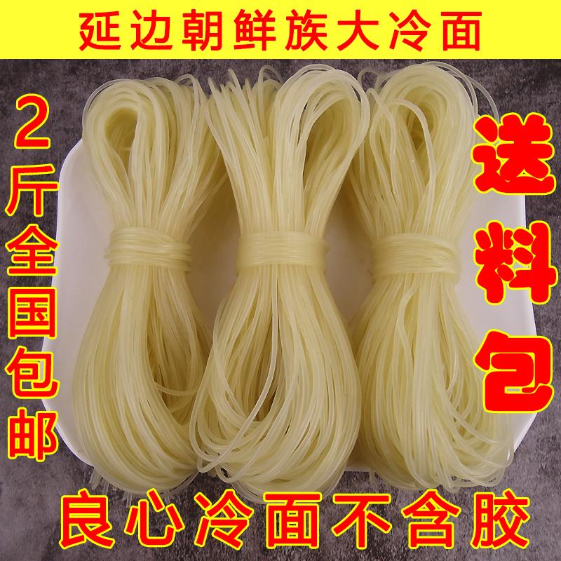 东北特产韩国朝鲜正宗小麦1斤冷面热销22件五折促销