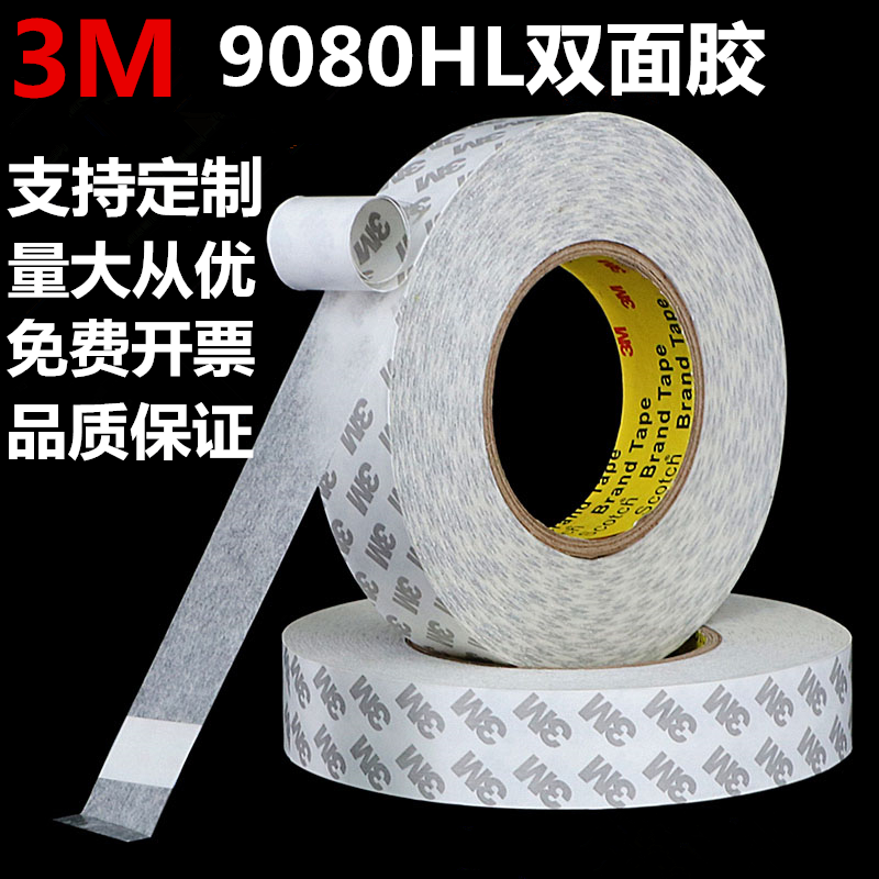 Genuine 3m9080hl double-sided adhesive tape, super thin, waterproof, traceless, high viscosity 3M double-sided adhesive tape